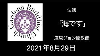 082921 Iwohara