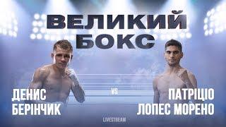Бокс Денис Беринчик VS Патрицио Лопес Морено
