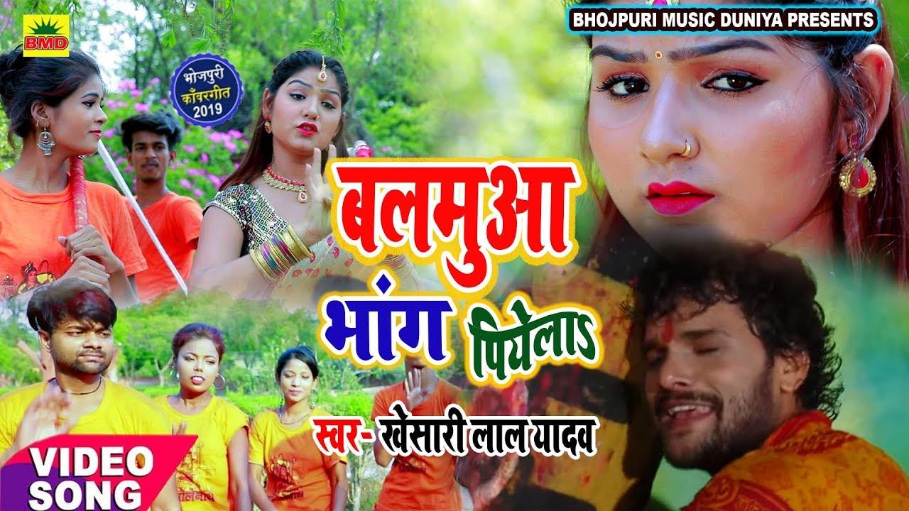 #Khesari Lal Yadav (2019) New भोजपुरी डी  जे-बलमुआ भांग पियेला - Bolbam  Song- Bhojpuri Kanwar geet