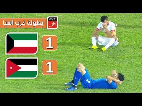 اهداف وملخص مباراه الكويت والاردن في بطولة اتحاد غرب اسيا 7-8-2019