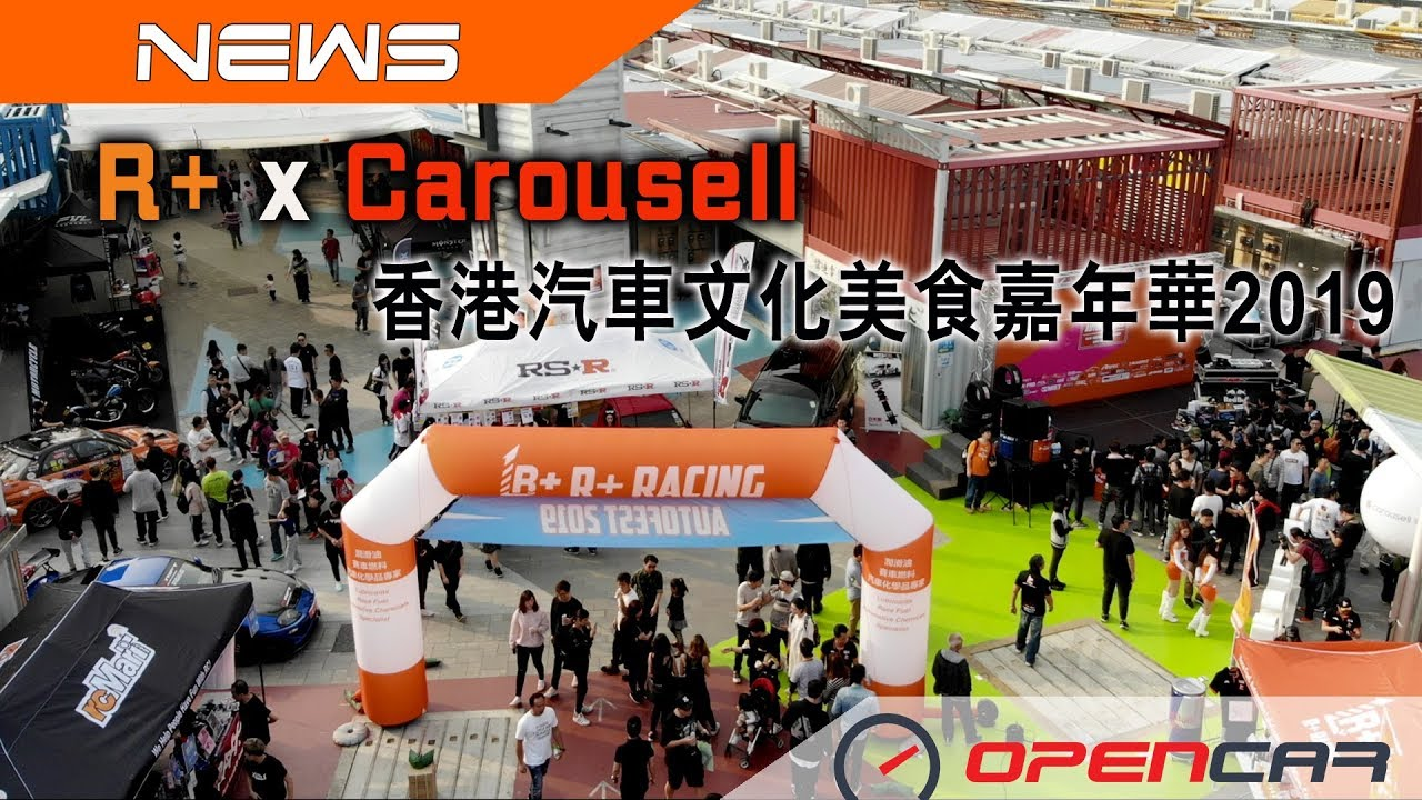 R+ x Carousell香港汽車文化美食嘉年華2019 - YouTube