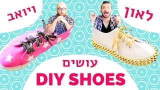 לאון & יואב נכנסים לארון | DIY נעליים