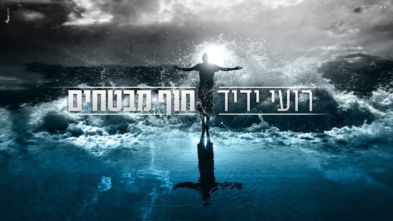 רועי ידיד - חוף מבטחים // Roy Yadid - Hof Mivtahim
