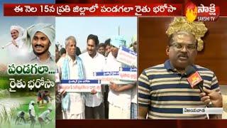 Collector Imtiaz Ahmed Face to Face Over YSR Rythu Bharosa Scheme   Sakshi TV