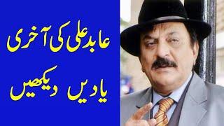Pakistani actor Abid ali ka Namaz Janaza Ho Gaya
