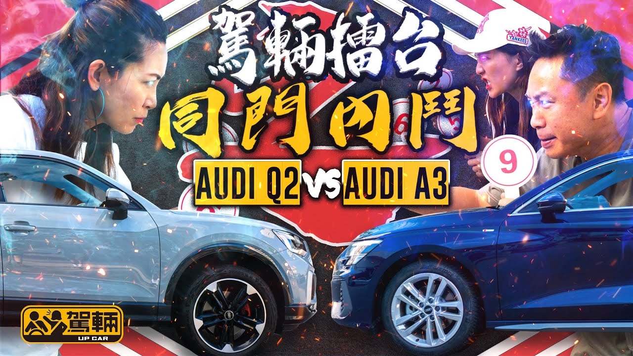 Audi A3 · Audi Q2 同門內鬥 五個回合分勝負(附設字幕)  #駕輛UpCar #駕輛擂台