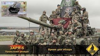 Заря-5 Уральский резерв, немного об игре,  организации  и атмосфере, Сусанин страйкбол