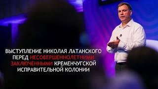Выступление Николая Латанского перед заключенными исправительной колонии в Кременчуге