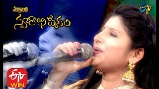 Ramulo Ramula Song | Prasad,Mangli Performance | Swarabhishekam Sankranthi Spl Event