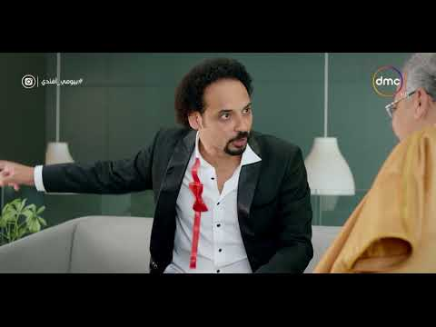 بيومى أفندي - إسكتش بيومي فؤاد وإفيهات رهيبة ...  لما تكلم حماك وتشتكيله من بنته !!
