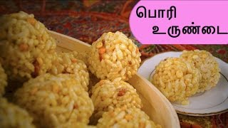 Pori Urundai - in Tamil - Puffed Rice Ball with Jaggery