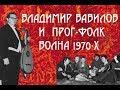 Владимир Вавилов и британская прог-фолк волна