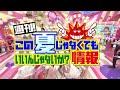 アイドリング!!! 夏ング7@CS 14 08 29 の動画、YouTube動画。