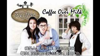 《Coffee Over Milk》- [Coffee House 韩剧 OST 中字] by T-ARA & SeeYa