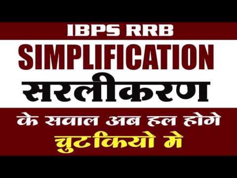 Simplification सरलीकरण के महत्वपूर्ण सवाल