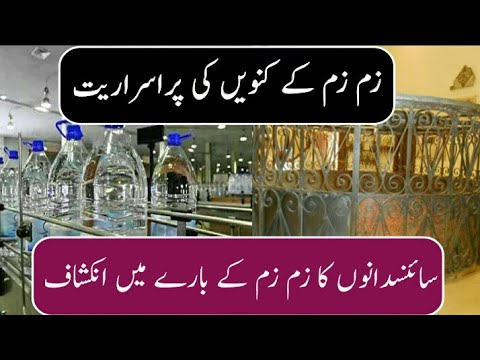 About Zam Zam History-Aby Zam Zam k Bry Mein Inkashaaf Urdu Hindi Documentary By Anjani Dunya thumbnail
