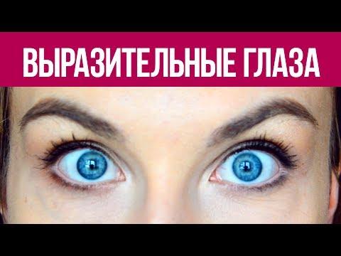 Как сделать глаза выразительнее
