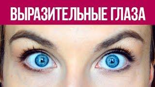 видео Как сделать выразительные глаза макияж