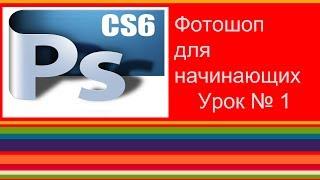 Начало работы в Photoshop CS-6 на русском Урок №1