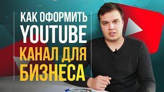 Оформление канала youtube. Как оформить YouTube канал для бизнеса [GeniusMarketing]