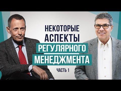 Беседа Владимира Тарасова и Александра Фридмана. Часть 1