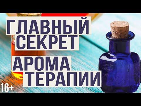 Ароматерапия и эфирные масла. Что такое ароматерапия? Производство эфирных масел и гидролатов.