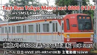 Test Run KRL Tokyo Metro 6131F 2level Hitachi VVVF l 東京メトロ6000系6131F 2レベ日立VVVF試運転