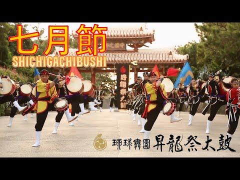 エイサー エイサー ヒヤルガエイサー【七月節】~エンドロール(琉球舞団 昇龍祭太鼓PV)
