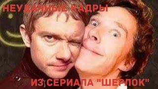"""НЕУДАЧНЫЕ КАДРЫ В СЕРИАЛЕ """"Шерлок"""""""