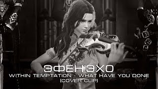ArcheAge: Эфен'Эхо - Within Temptation - What Have You Done (cover clip)