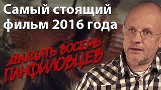 """Самый стоящий отечественный фильм 2016 - """"28 панфиловцев"""""""