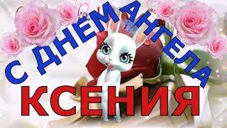 Прикольные поздравления с днем ангела для Ксении Оксаны Ксюши