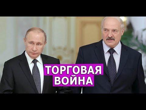 Резкое обострение отношений России и Беларуси. Leon Kremer #51
