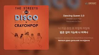 크레용팝(Crayon Pop) - Dancing Queen 2.0 | 가사 (Lyrics)
