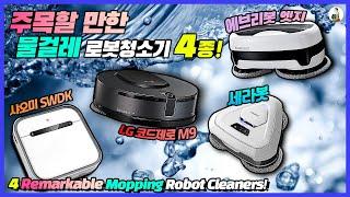 주목할 만한 물걸레 로봇청소기 4종/청소로봇