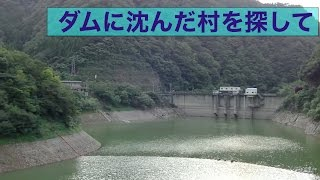 ダムに沈んだ村を探してダム湖に潜入【石川県九谷ダム】