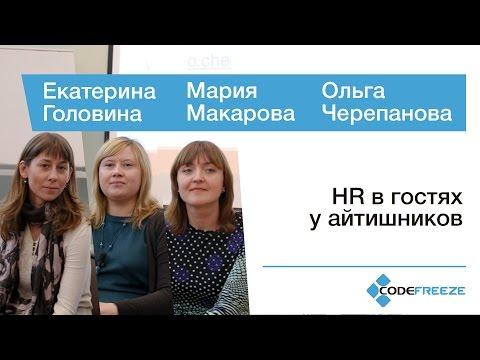 Екатерина Головина, Мария Макарова, Ольга Черепанова — HR в гостях у айтишников
