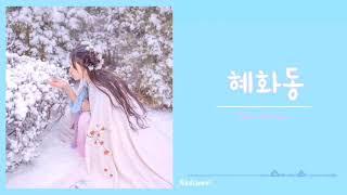 Park Boram (박보람) - Hyehwadong (혜화동) (Reply 1988 OST) [Lyrics Han|Rom|Indo]
