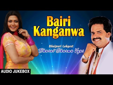 BAIRI KANGANWA ( BHOJPURI LOKGEET AUDIO SONGS JUKEBOX ) SINGER - BHARAT SHARMA VYAS