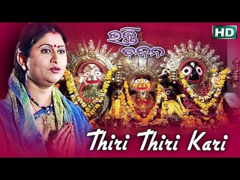 THIRI THIRI KARI | Album- Bhakti Chandan | Namita Agrawal | SARTHAK MUSIC