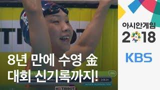 [하이라이트] 김서영, 개인혼영 200m 대회신기록 '값진 금메달' / KBS뉴스(News)