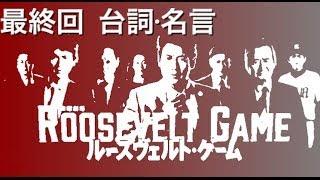 唐沢寿明主演『ルーズヴェルト・ゲーム』より ドラマとしては最高の終わ...
