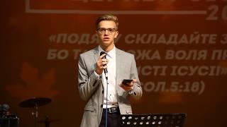 ДЕНЬ ПОДЯКИ 2018 | Троць Віталій - «Твій сад» (Вірш свідчення)