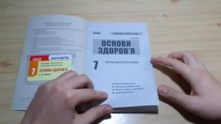 Плани конспекти уроків Основи Здоровья 7 клас О В Таглніна