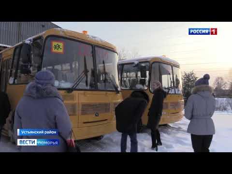 В Устьяны прибыли новые школьные автобусы