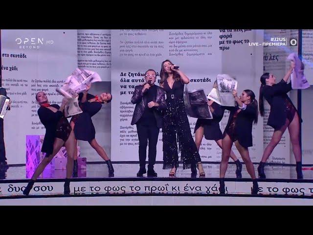 Ζωή Δημητράκου και Λευτέρης Πανταζής τραγουδούν Δεν ζητάω πολλά | J2US  | OPEN TV
