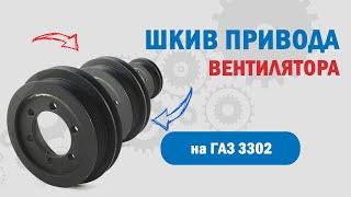 Шкив привода вентилятора ГАЗ 3302 с дв. УМЗ 4216(На сайте http://b2motor.ru вы всегда сможете ознакомиться с ассортиментом и заказать интересующий вас товар, либо..., 2014-04-08T06:00:33.000Z)