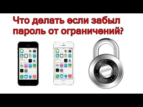 Что делать если забыл пароль от ограничений?
