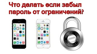 Что делать если забыл пароль от ограничений?(iTunes- https://www.apple.com/ru/itunes/download/ iBackUpBot- http://www.icopybot.com/itunes-backup-manager.htm., 2015-03-20T06:35:03.000Z)