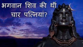 Four Wife of Load Shiva In Hindi